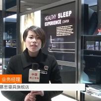 COTV全球直播: 嵊州信源慕思寝具旗舰店