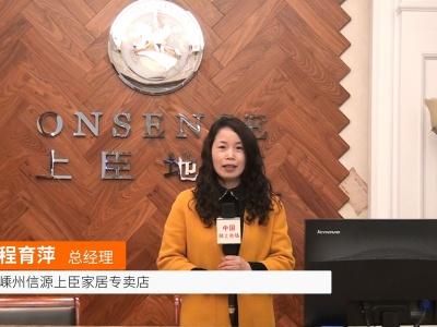 中国网上市场报道: 嵊州信源上臣家居专卖店