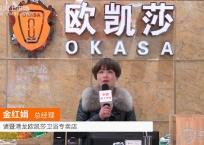 COTV全球直播: 诸暨港龙欧凯莎卫浴专卖店