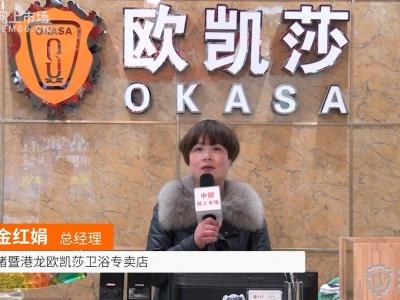 中国网上市场报道: 诸暨港龙欧凯莎卫浴专卖店
