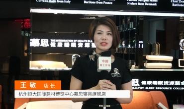 中网市场发布: 杭州恒大慕思寝具旗舰店