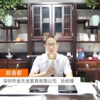 COTV全球直播: 深圳市金天龙家具有限公司
