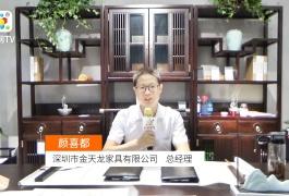 中网市场发布: 深圳市金天龙家具有限公司