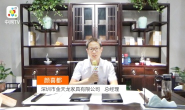 中網市場發布: 深圳市金天龍家具有限公司