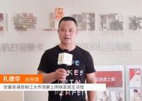 中网市场发布: 安徽芜湖皖江掌上明珠家具生活馆
