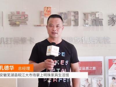 中国网上市场报道: 安徽芜湖皖江掌上明珠家具生活馆