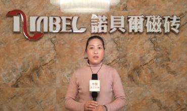 COTV全球直播: 大叶建材嵊州信源诺贝尔瓷砖专卖店
