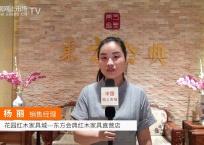 中网市场发布: 东方会典红木家具直营店