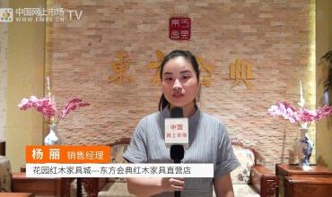 COTV全球直播: 东方会典红木家具直营店