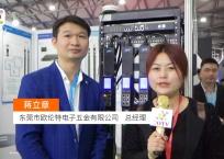 COTV全球直播: 东莞市欧伦特电子五金有限公司
