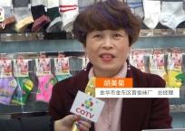 COTV全球直播: 义乌市首俊袜行 巴布丁品牌