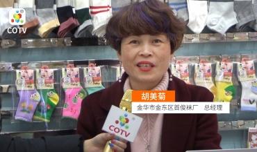 中网市场发布: 义乌市首俊袜行 巴布丁品牌