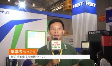 COTV全球直播: 慧思通3D打印创新服务中心
