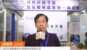 中网市场ChinaOMP.com_中网市场发布: 北京华海聚能防水保温材料有限公司