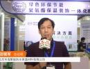中国网上市场发布: 北京华海聚能防水保温材料