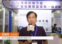 COTV全球直播: 北京华海聚能防水保温材料