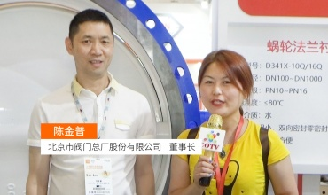 COTV全球直播: 北京市阀门总厂股份有限公司