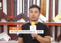 中网市场发布: 佛山市奥仕名装饰材料有限公司