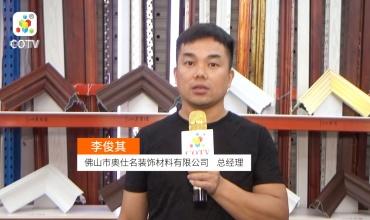 COTV全球直播: 佛山市奥仕名装饰材料有限公司