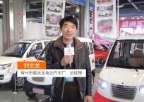 COTV全球直播: 常州市御吉龙电动汽车