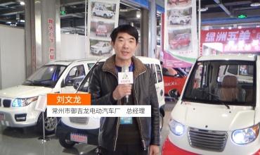 中国网上市场发布: 常州市御吉龙电动汽车
