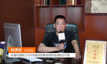 COTV全球直播: 安徽芜湖皖江御品居集成墙饰