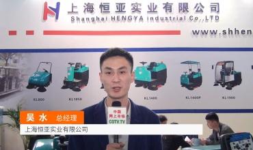COTV全球直播: 上海恒亚实业