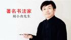 中网市场ChinaOMP.com_采访书法名家胡小舟先生