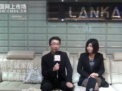 中国网上市场报道: 斯可馨家居柯桥红星美凯龙专卖店
