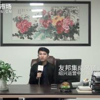 COTV全球直播: 友邦集成吊顶绍兴运营中心