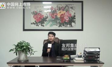 中国网上市场报道: 友邦集成吊顶绍兴运营中心
