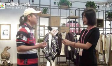 宁波国际服装节:中网市场发布MildTree麦中林服饰