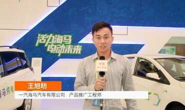 COTV全球直播: 一汽海马汽车有限公司