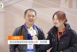 COTV全球直播: 杭州坚格装饰材料有限公司