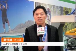 COTV全球直播: 天津安士力科技