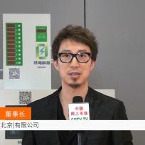 COTV全球直播: 共电科技