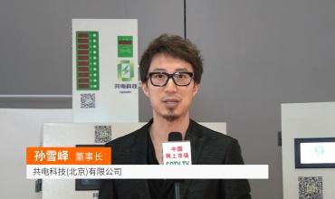 中网市场发布: 共电科技