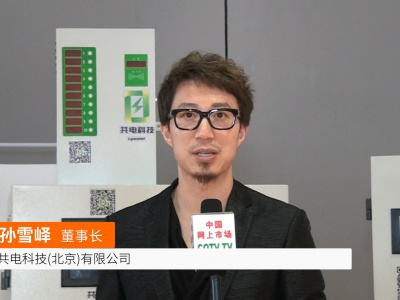 中国网上市场发布: 共电科技