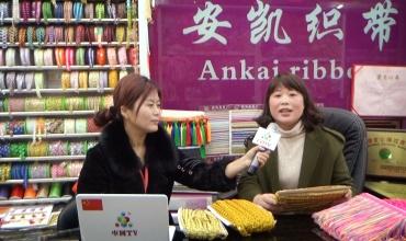 COTV全球直播: 义乌安凯织带