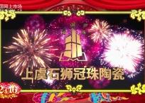 中网市场发布: 上虞石狮冠珠陶瓷向全市人民拜年