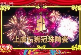 COTV全球直播: 上虞石狮冠珠陶瓷向全市人民拜年