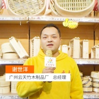COTV全球直播: 广州云天竹木制品厂