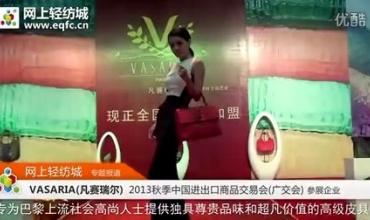 直击广交会网上轻纺城专题报道之Vasaria(凡赛瑞尔)