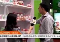 秋季广交会万众购物网专题报道之北京康馨儿科技有限公司