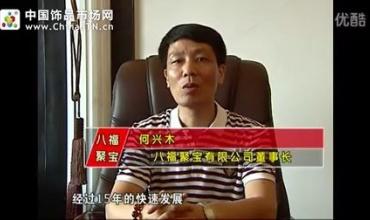 中国饰品市场网企业展播之八福聚宝