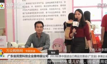 秋季广交会万众购物网专题报道之雅特丽公司