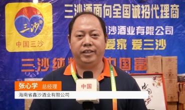 COTV全球直播: 海南省鑫沙酒业有限公司