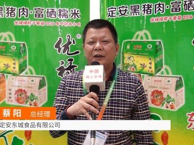 中国网上市场报道: 海南省定安新东城大酒店