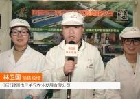 COTV全球直播: 浙江建德市三弟兄农业发展有限公司