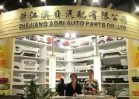 中网市场发布: Zhejiang Aori Auto Parts Co.,Ltd